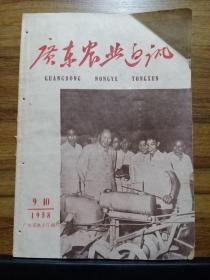 广东农业通讯 1958年第9、10期 合订本