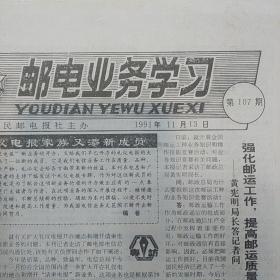 邮电业务学习 1991年11月13日总第107期(请柬电报业务介绍……)