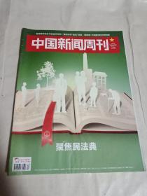 中国新闻周刊 2020年17期  总947期