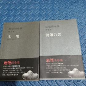 赵恺两卷集   《木笛》《诗雕公园》(两本合售)