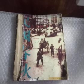 民国春秋(1998年1~6)双月刊馆藏本