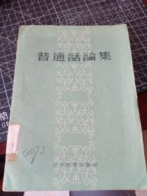 普通话论集