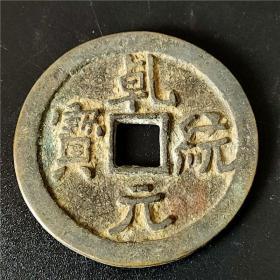 古钱币 乾统元宝  包浆醇厚 鉴赏收藏