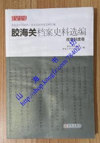 胶海关档案史料选编:规章制度卷