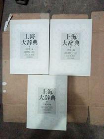上海大辞典(上中下全三册,有上海历史地图)16开精装+盒套
