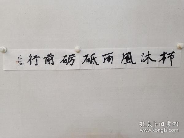 保真书画,当代名家,中国国家画院副院长,中国书协理事,曾来德书法《栉风沐雨,砥砺前行》,尺寸12×108cm(两条宣纸接起来写的),裱一下装框甚佳。