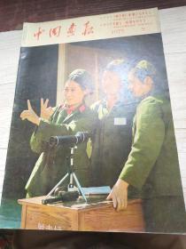 中国画报1975.8日文
