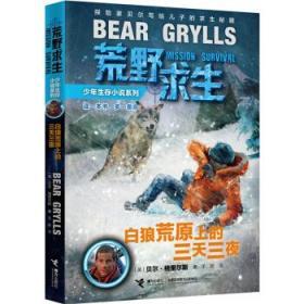 荒野求生少年生存小说系列:1白狼荒原上的三天三夜❤ [英] 贝尔·格里尔斯 著,王旸 译 接力出版社9787544834506✔正版全新图书籍Book❤