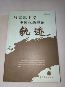 马克思主义中国化的理论轨迹  一版一印