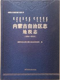 内蒙古自治区志地税志 ( 1994 一 2018 )《正版 精装》9787567810440《2020年12月第1版1印》《16开》
