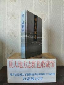 中国名镇名乡名村地方志系列-----辽宁省系列---长海县--【獐子岛镇志】---虒人荣誉珍藏
