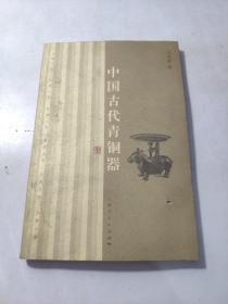 中国古代青铜器:文博大家 内有笔记划线