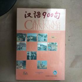 汉语900句-(德语版)【盒装全新】