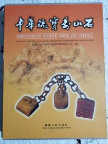 中华瑰宝寿山石
