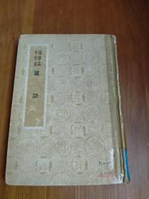 国学基本丛书:国语(精装58年一版一印)