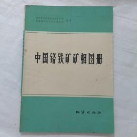 中国铬铁矿矿相图册