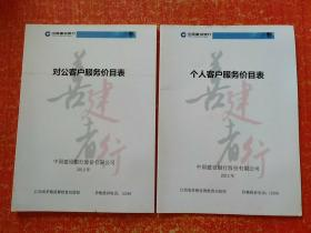 中国建设银行 对公客户服务价目表、个人客户服务价目表 2册合售