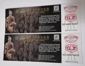 2017年秦始皇帝陵博物院2张合售(陕西门票票价150元,已使用仅供收藏)