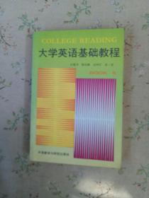 大学英语阅读教程.二