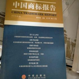 中国商标报告.2003年第1卷