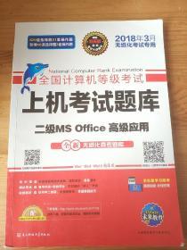 全国计算机等级考试上机考试题库二级MS Office高级应用(2018年3月无纸化考试专用)