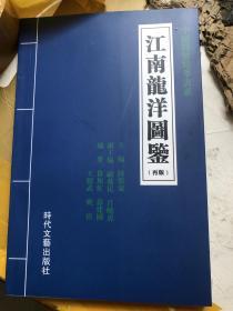 江南龙洋图鉴(再版)