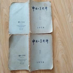 中国工运史料 1958年第一、二期(总1.2号)   两本合售    包邮挂