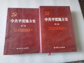 中共平度地方史.第一二卷