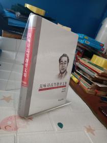 吴咏诗高等教育文集