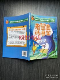 让孩子大开眼界的知识童话.水族馆:老鲨鱼的书签
