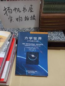 IET教育基金高等教育系列教材·力学世界:力学和热学导论(中文版)