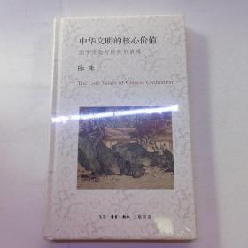 中华文明的核心价值 国学流变与传统价值观