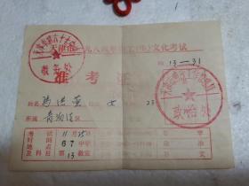 天津市1984年招工(生)文化考试【准考证】