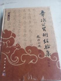 近现代百名名老中医经验集:章次公医术经验集(增补版)全新