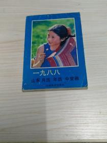 山东月历年历中堂画