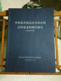 律师提供商品房买卖合同法律服务的操作指引(非诉讼和诉讼)