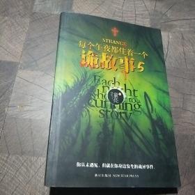 每个午夜都住着一个诡故事 第5季:中国第一部《百鬼夜行》式真鬼小说