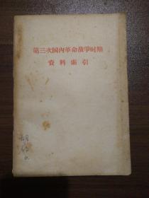 第三次国内革命战争时期资料索引