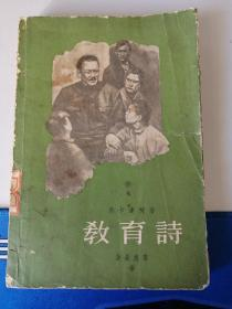 教育诗  [苏]  第二部 (1957年11月)北京第一版 (1963年4月)北京第五次印刷