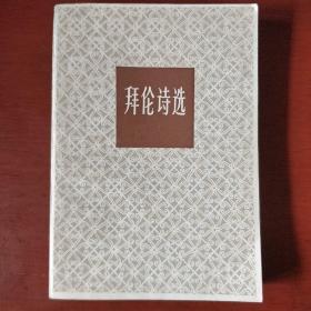 《拜伦诗选》查良铮译 上海译文出版社 私藏 品佳.书品如图.