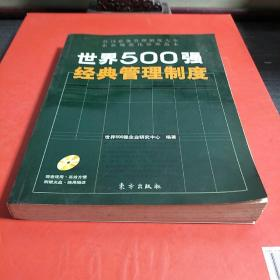 世界500强经典管理制度