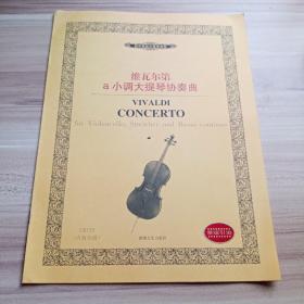 维瓦尔第a小调大提琴协奏曲(库存   1)