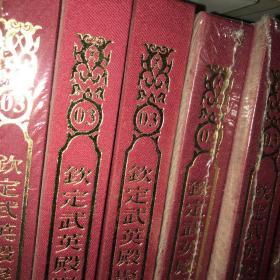 钦定武英殿聚珍版丛书(单本第3册)