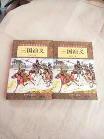 中国古典文学普及读本:三国演义(上下),彩色插图本
