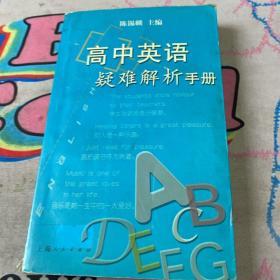 高中英语疑难解析手册