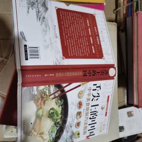 舌尖上的中国:中华美食炮制方法指南(超值全彩 白金版)