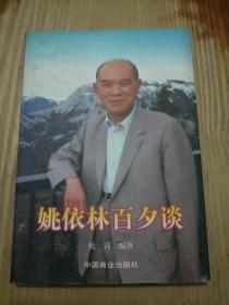 姚依 林百夕谈【姚锦 签名】