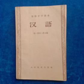 初级中学课本  汉语   第一册第二册合编