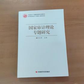 国家审计理论专题研究
