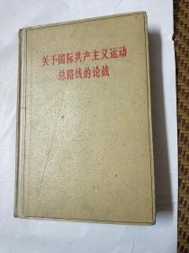 关于国际共产主义运动总路线的论战(精装本)原上海市委副书记杨士法签名藏书